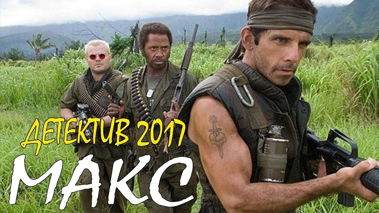 Смотреть новые российские фильмы 2017 года боевики