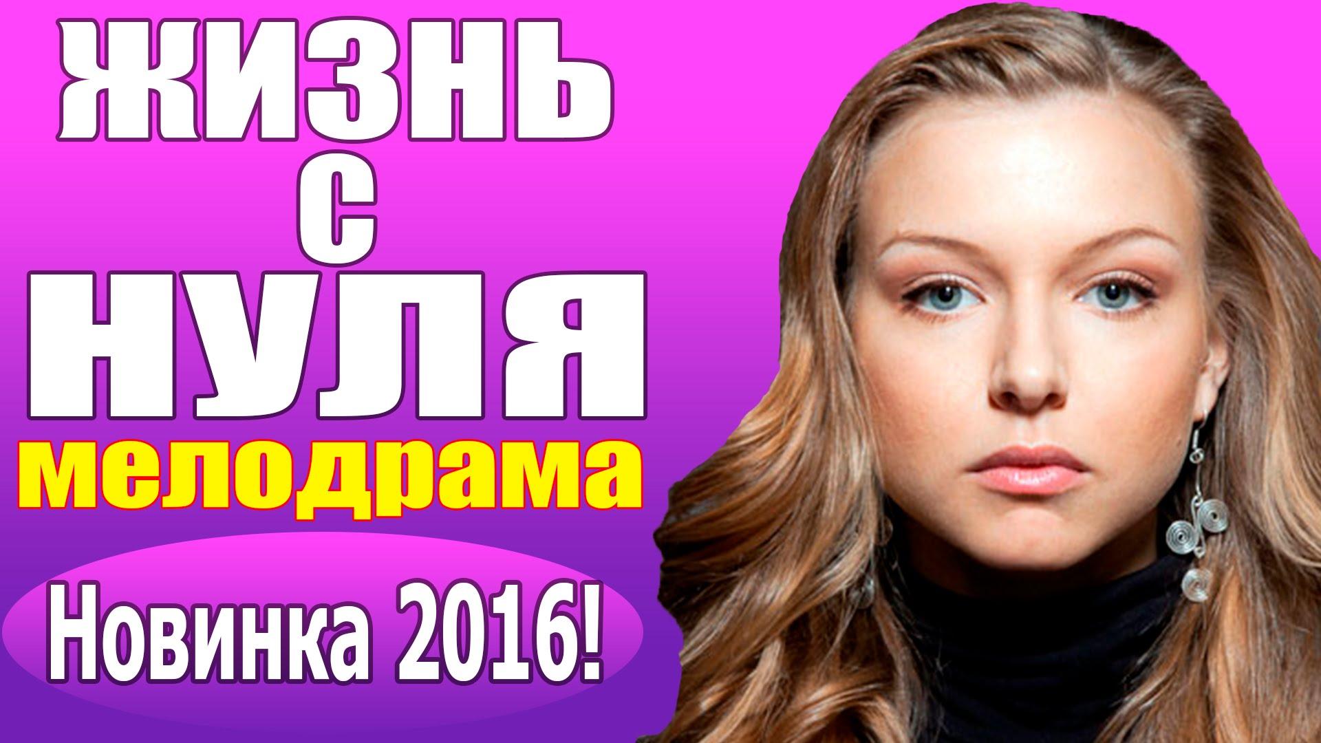Смотреть онлайн новые русские мелодрамы считаю