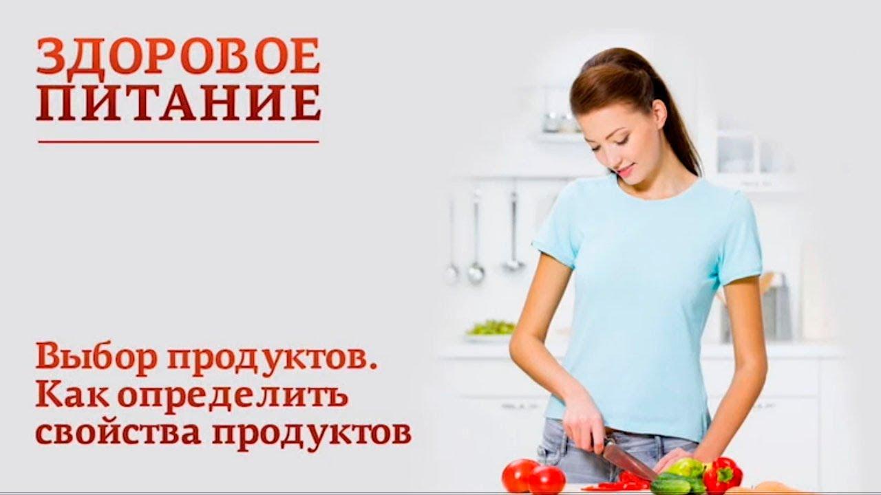 Выбор продуктов. Как определить свойства продуктов