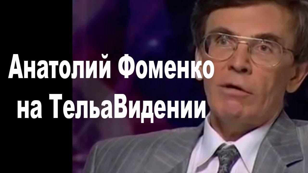 Анатолий Фоменко на Тельавидении