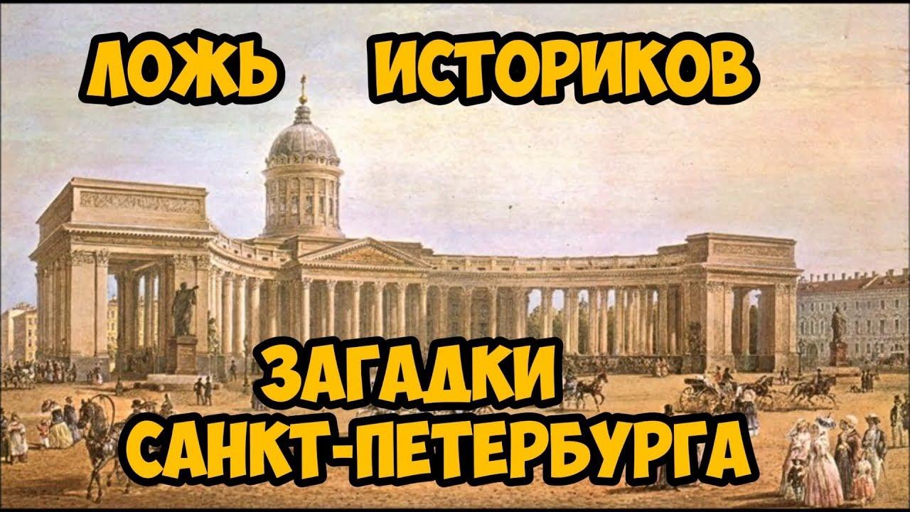 Ложь Историков. Загадки Санкт-Петербурга. Часть 1