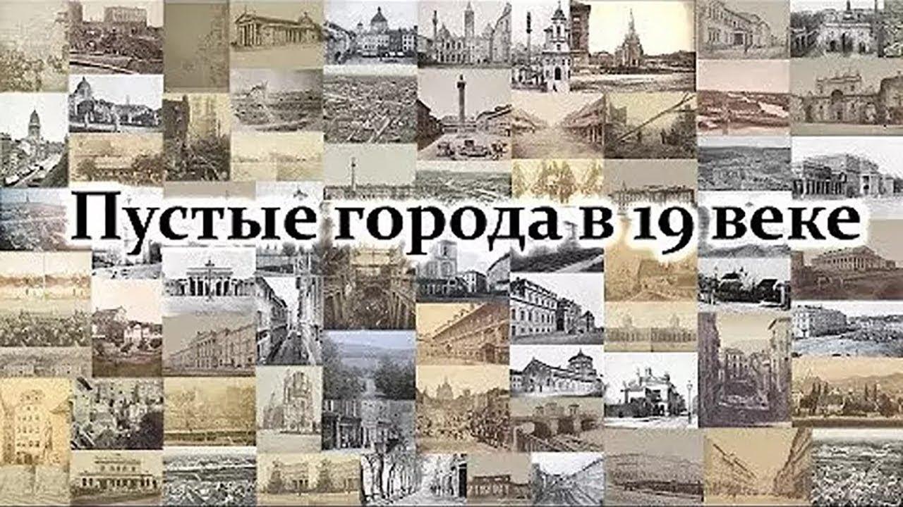 Загадка 19 века — Пустые города