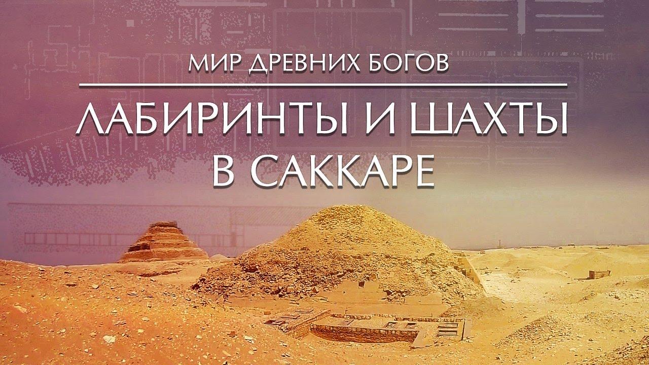 Мир Древних Богов: Лабиринты и шахты Саккары