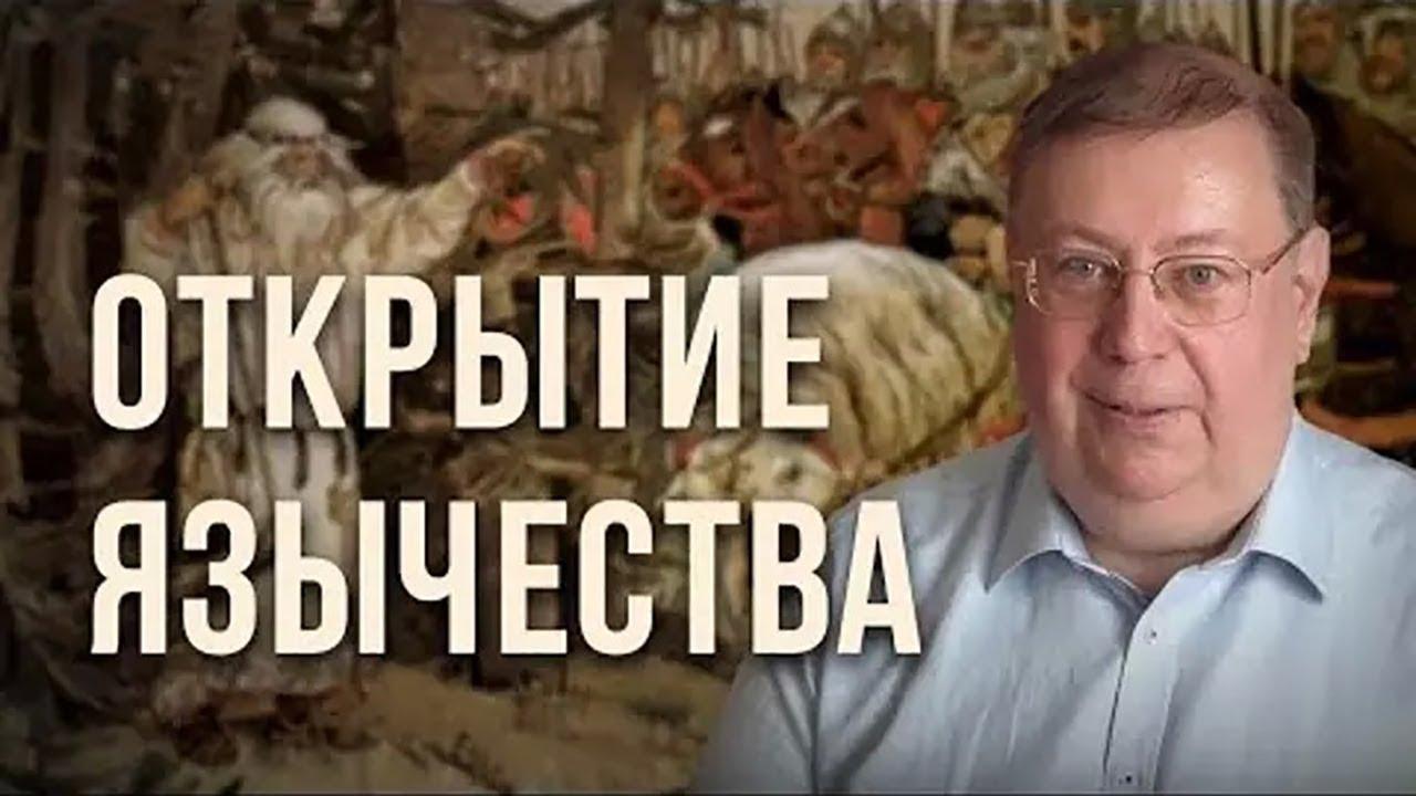 Александр Пыжиков — Открытие Язычества