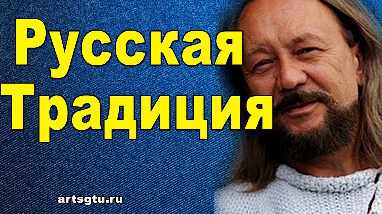 Виталий Сундаков о Русской Традиции