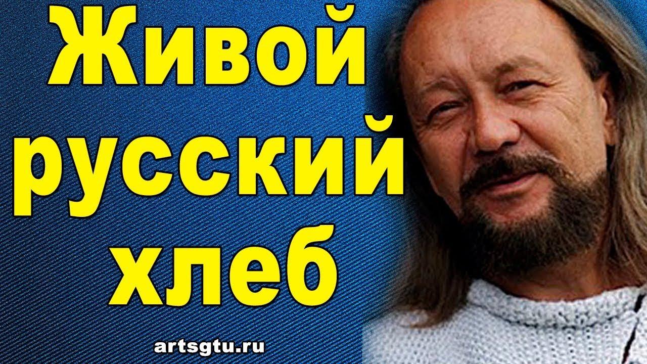 Виталий Сундаков — Живой русский хлеб. Традиционная еда славян. Почему хлеб всему голова