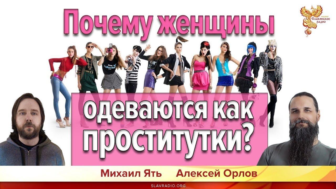 Почему женщины одеваются как проститутки?