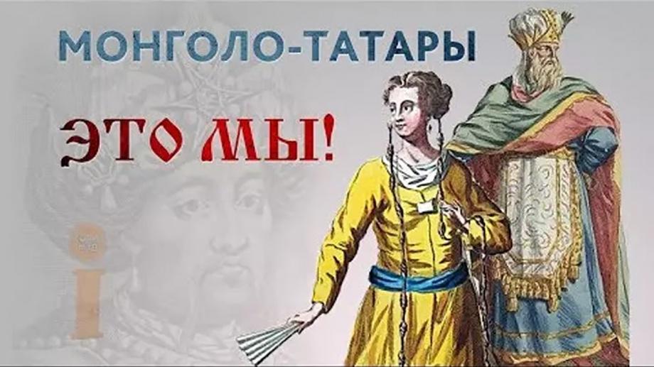 Монголо-Та(р)тары это мы