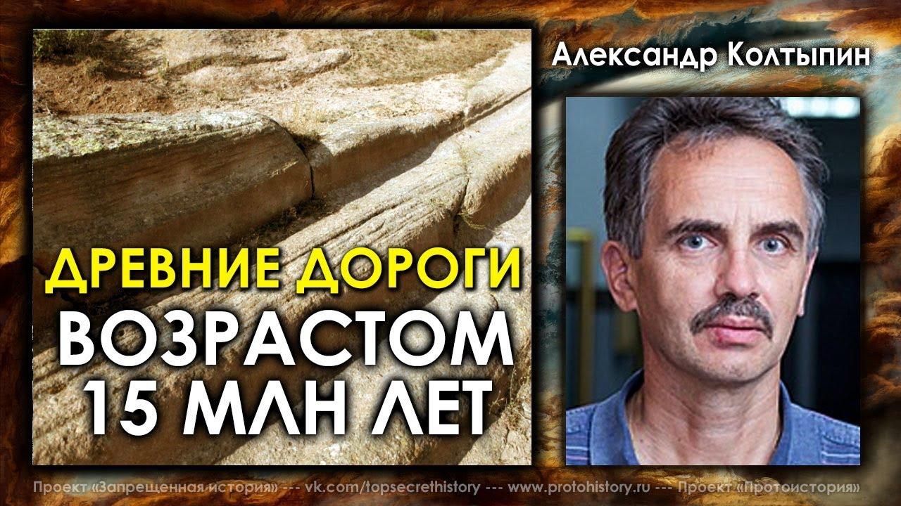 Александр Колтыпин. Древние дороги возрастом 15млн. лет