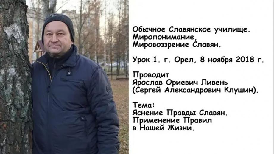Обычное Славянское училище. Миропонимание, Мировоззрение Славян
