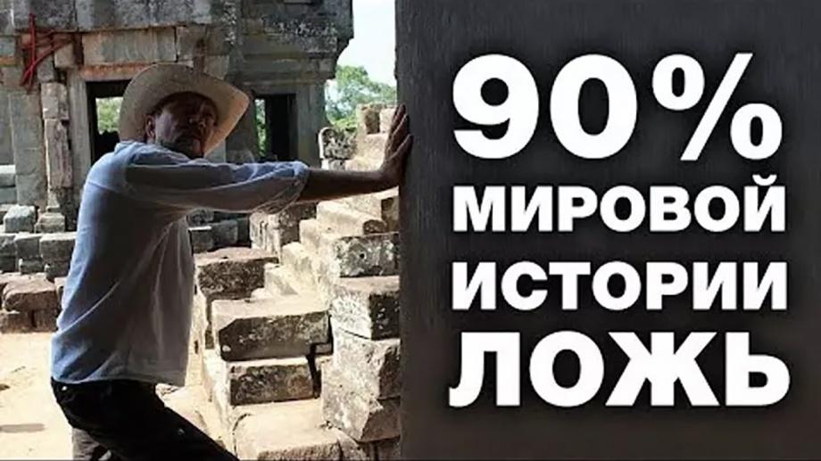 Виталий Сундаков. Об истории, о Тартарии и многом другом